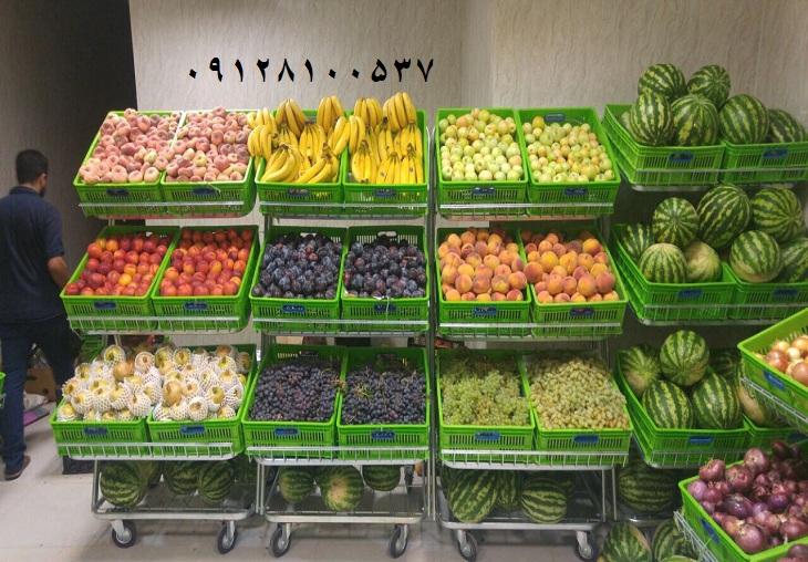 استند میوه و سبزیجات