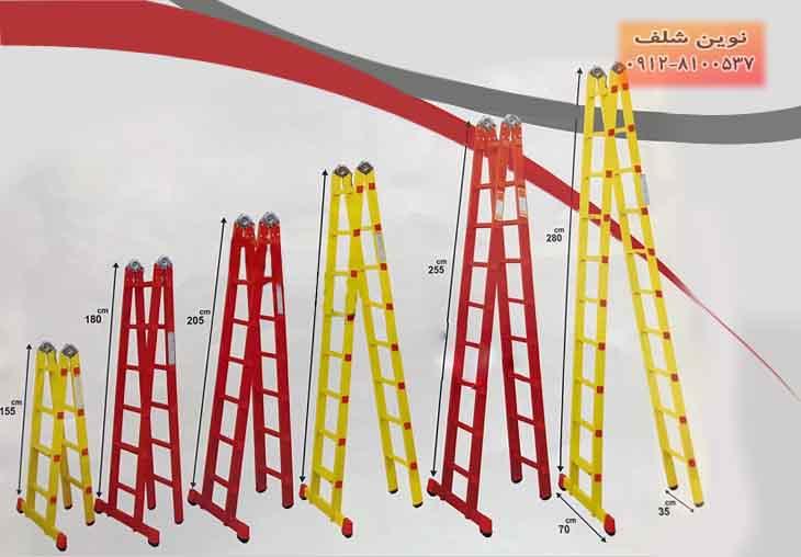 نردبان مخابراتی صنعتی